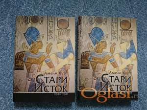Stari istok 1 i 2 - Ameli Kurt