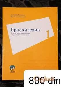 Knjige za I razred gimnazije