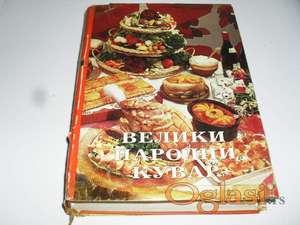 Veliki Narodni Kuvar Antikvarna Knjiga