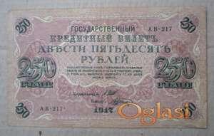 250 rubalja, 1917. godina.