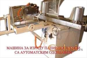 Mašina za izradu papirnih hilzni