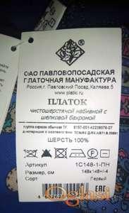 Ruska marama autorski rad