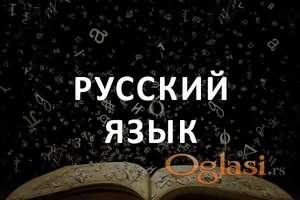 Ruski jezik - ONLINE časovi za sve uzraste i nivoe znanja
