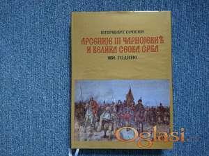 Patrijarh srpski Arsenije III Čarnojević i velika seoba