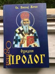 Ohridski prolog, Sv. Nikolaj Zicki, Vladika Nikolaj Velimirovic